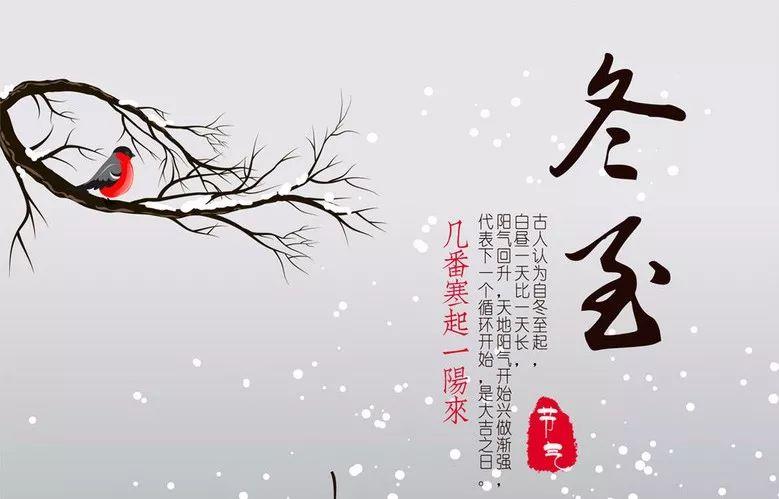 漫漫冬至夜,暖暖过佳节——明邦化工祝大家冬至快乐!