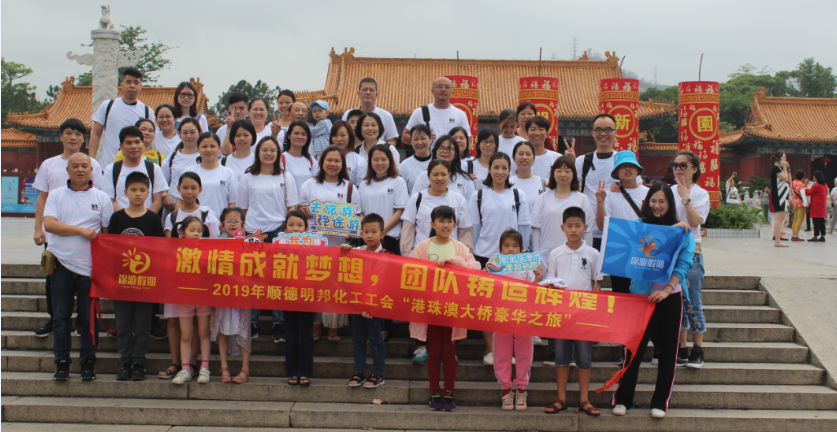 明邦工会2019珠海一日游团建活动
